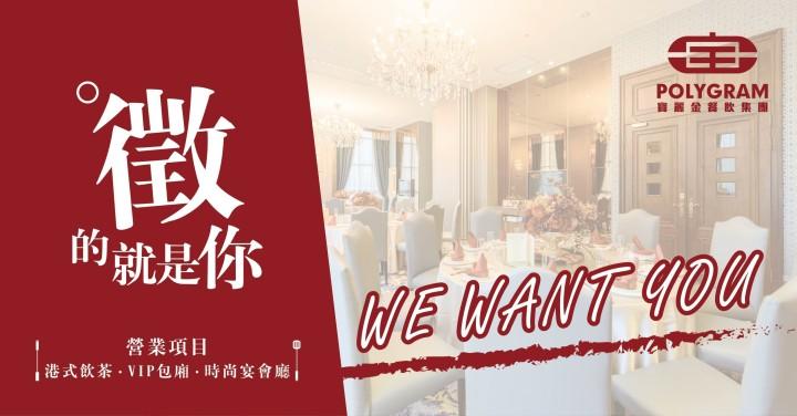 寶麗金餐飲集團_寶石饌餐廳有限公司 - 企業形象