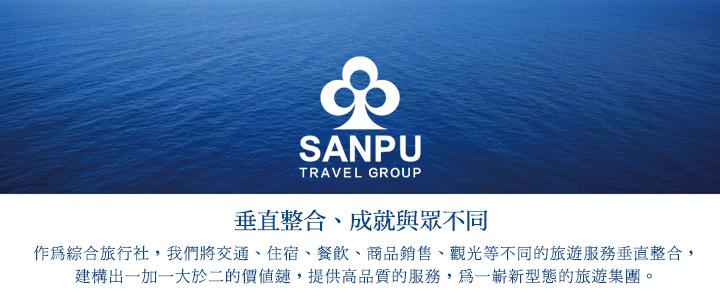三普旅行社有限公司 - 企業形象