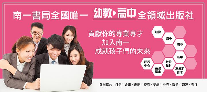 南一書局企業股份有限公司(總公司) - 企業形象