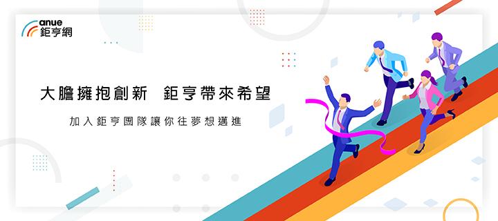 鉅亨網_鉅亨金融科技股份有限公司 - 企業形象