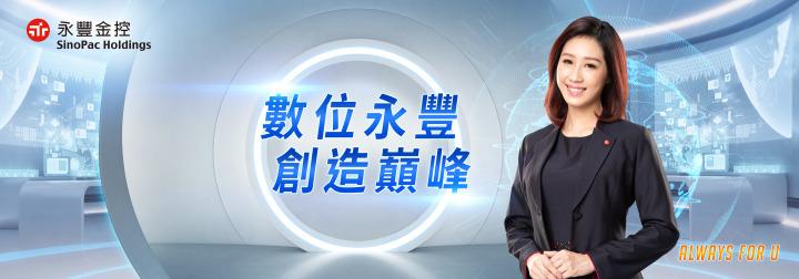 永豐金融控股股份有限公司 (永豐銀行/永豐金證券/永豐金租賃) - 企業形象