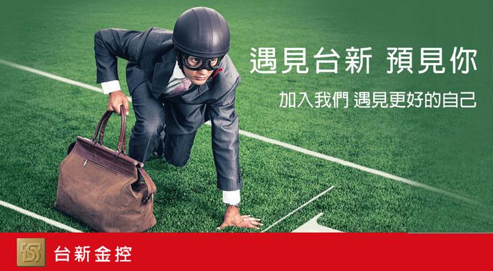台新金控_台新國際商業銀行股份有限公司 - 企業形象