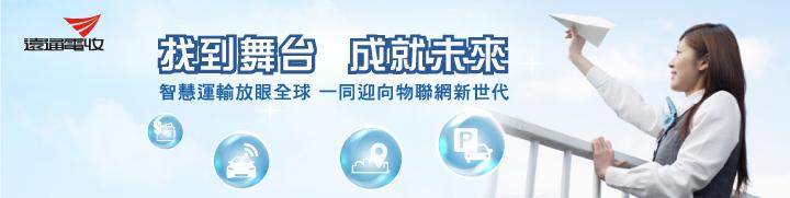 ETC_遠通電收股份有限公司 - 企業形象