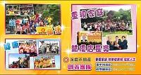 永慶不動產_創義房屋仲介有限公司 【樂活、健康、愛家的團隊】