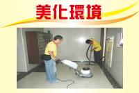 統揚公寓大廈管理維護有限公司工作環境