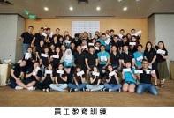 台灣英特艾倫人力資源有限公司 - 員工訓練