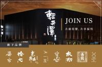 茶六燒肉堂_子雋餐飲有限公司工作環境