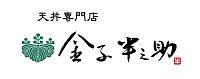 金子半之助_金御賞股份有限公司 【金子半之助-歡迎您的加入】