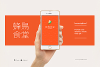 蜂鳥食堂_蜂鳥科技有限公司 - 手機APP