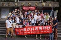 台灣矽科宏晟科技股份有限公司 - 國內二日遊活動