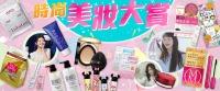 珀晹有限公司 【美妝保養、生活用品、婦幼產品類之電子商務】