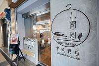 小團圓中式料理_小團圓小吃店工作環境