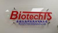 安諾生物科技股份有限公司 環境照