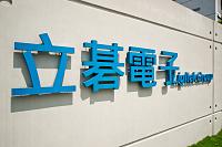 立碁電子工業股份有限公司 - 環境照