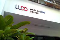 威德數位設計有限公司 【公司外觀】