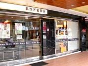 凱悅牙醫診所 【診所外觀】
