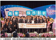 台塑網科技股份有限公司 - 本公司榮獲經濟部工業局「102年度工業永續精銳獎」殊榮
