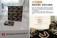 大亞鏈條股份有限公司 - 台灣精品獎 2012 TAIWAN EXCELLENCE