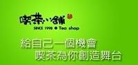 喫茶小舖_鈺昇飲料店 - 環境照